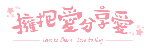 擁抱愛分享愛 Love to Hug ‧ Love to Share